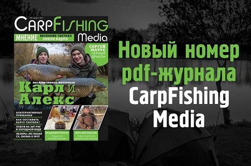 e052556554b5 Вышел новый номер журнала CarpFishing Media! Изображение